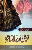 Fashion aur Hamara Mu'asharah