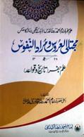 Mujtal al-Urus Wa Murad al-Nufus