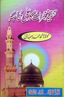 Tanqid-e-Mu'jizat Ka 'Ilmi Muhasabah