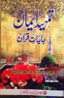 Tamhid-e-Iman (Urdu)
