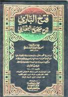 Fath al-Bari Sharh Sahih al-Bukhari