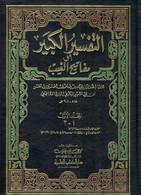 al-Tafsir al-Kabir (Al-Razi) التفسير الكبير