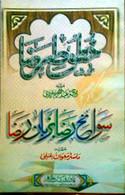 Khutut-e-Raza & Sawanih Raza Ba Zuban-e-Raza