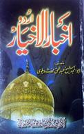 Akhbar al-akhyar