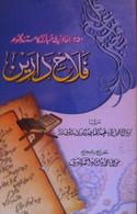 Falah-e-Darayn 250 Ahadith