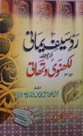 Radd-e-Sayf-e-Yamani