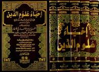 (Arabic) احياء علوم الدين
