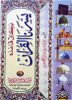 Yassarnal Qur'an