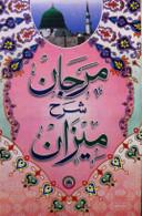 Marjan Sharh Mizan
