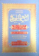 Sahih Muslim (2 volumes)