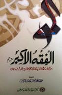 al-Fiqh al-Akbar (Urdu)