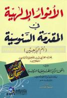 الأنـوار الإلـهـيـة فـي الـمـقـدمـة الـسـنـوسـيـة al-Anwar al-Ilahiyyah
