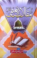 Maqalat-e-Naeemi