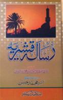 Risalat al-Qushayriyyah