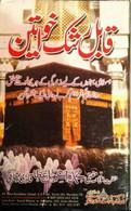 Qabil-e-Rashk Khawateen