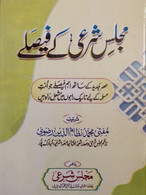 Majlis e Shari'i ke Fiqhi Masa'il