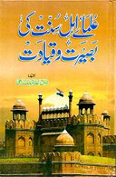 Ulama Ahl-e-Sunnat Ki Basirat-o-Qiyadat