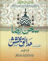 Sukhan e Raza Matlab Hay-e-Hada'iq-e-Bakhshish