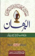 al-Burhan