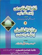 Nasrul Mujtahidin radd Ghayr Muqallidin
