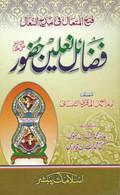 Faza'il-e-Na'layn-e-Huzur SallALLAHu alayhi wa Sallam