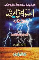 Faza'il-e-Ahl-e-Bayt-o-Sahabah [al-Sawa'iq al-Muhriqah]