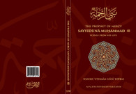 The Prophet of Mercy, Sayyiduna Muhammad.  Scenes from his Life