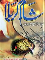 Sham e Karbala