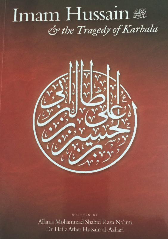 imam hussain house - photo #38