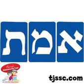 Jumbo Hebrew Aleph Bet (Hebrew Alphabet) Soft Plastic Stencil