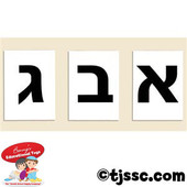 Large Typed Hebrew Aleph Bet (Hebrew Alphabet) Flash Cards