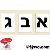 Large Typed Hebrew Aleph Bet (Hebrew Alphabet) Flash Cards