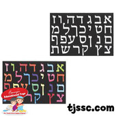 Hebrew Aleph Bet (Hebrew Alphabet) Velvet Art