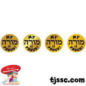 My Morah Is Proud! Stickers