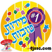 Midot Tovot Stickers