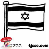 Israeli Flag Rubber Stamp