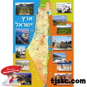 Land of Israel Large Capsulated Poster