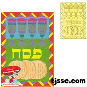 """Passover Matzah"" Self-Adhesive Jewish Sand Art Boards"