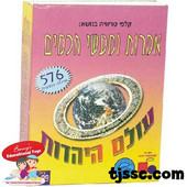 Imrot U'Ma'asei Chachamim -Trivia game in Hebrew
