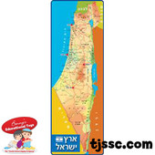 Map of Israel Laminated Narrow Poster