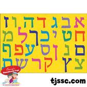 Hebrew Aleph Bet (Hebrew Alphabet) Sand Art Jewish Craft Project