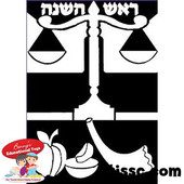 Rosh Hashana Jewish Velvet Art Boards