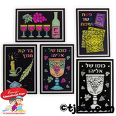 Passover Stained Glass Project