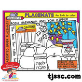 Rosh HaShana & Kippur Placemats for coloring