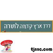 Derech Eretz Banner Card Stock
