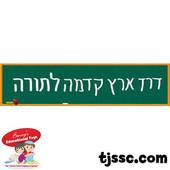 Derech Eretz Bookmark Card Stock