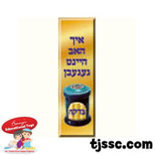 Yiddish Tzedakah Mini Badge Card Stock 1