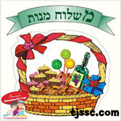 Mishloach Manot Card Stock