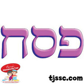 Die Cut Letter of Pesach in Hebrew Card Board