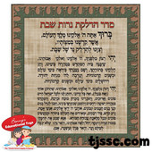 Blessing for Shabbat Candles Cards